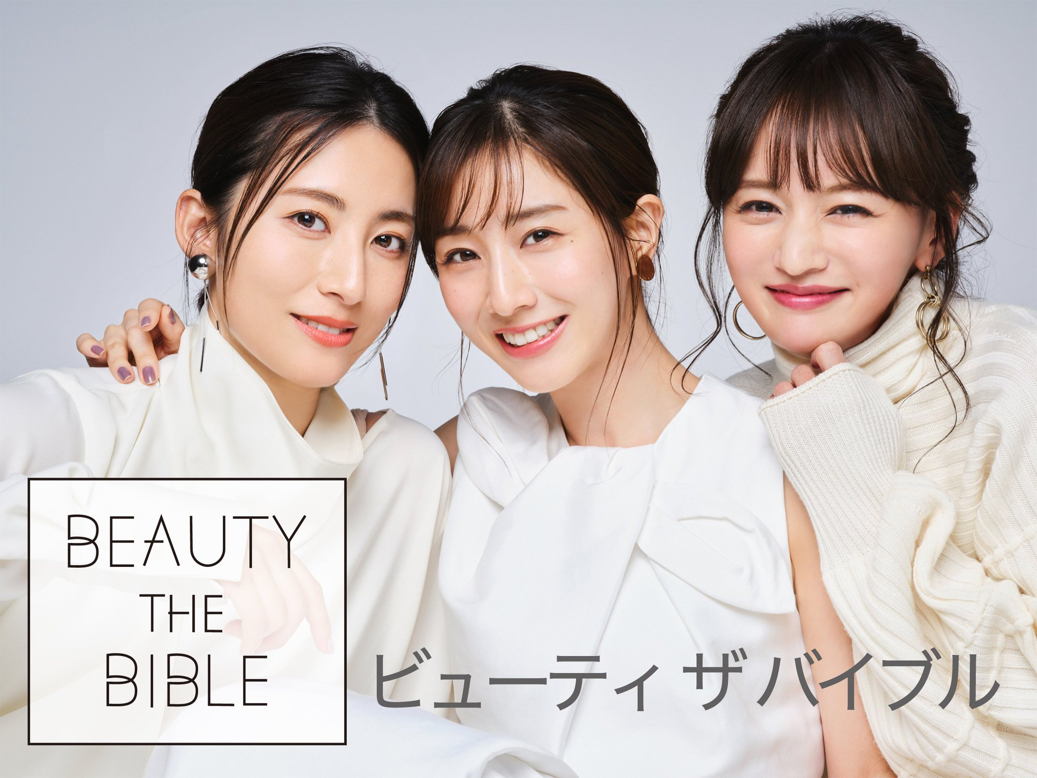 BEAUTY THE BIBLE(prime video)