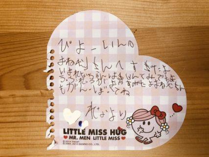 小さくて、可愛くて、優しいお手紙 💌
